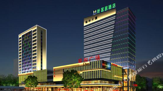 株洲葉茗居酒店