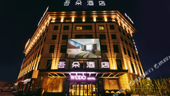 Wu Do Hotel (Baoding Dongfeng Road)
