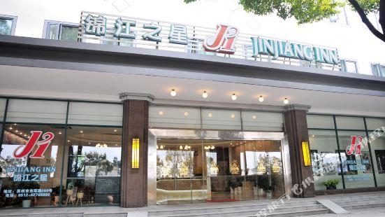 Jinjiang Inn (Suzhou Industrial Park Donghuan Road)