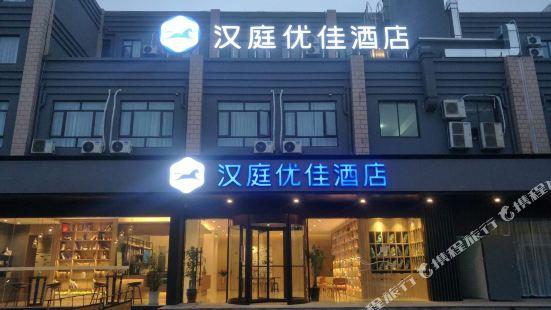 Hanting Youjia Hotel (Shanghai Fengxian Sports Center)