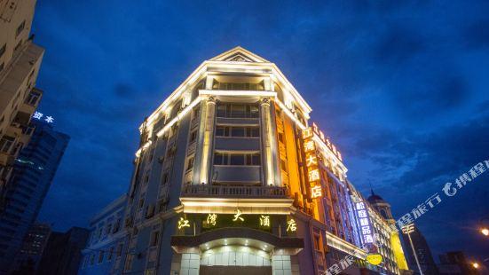 哈爾濱江灣大酒店