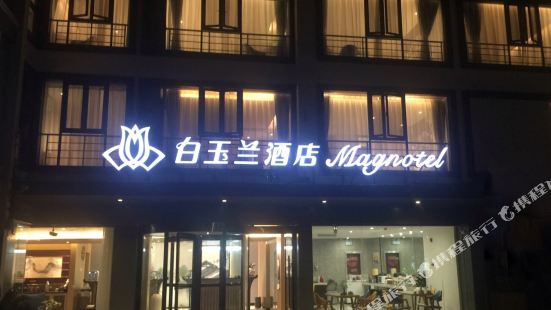白玉蘭酒店(蘇州十全街網師園店)