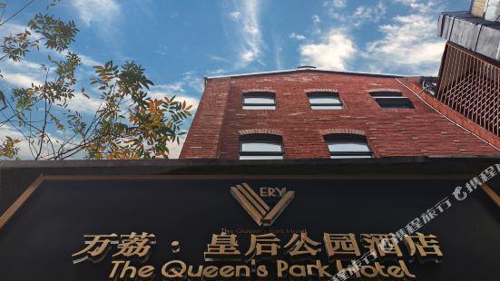 杭州萬荔·皇后公園酒店