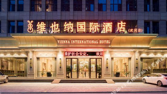 Vienna International Hotel (Wugang)