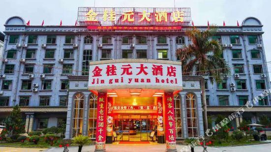 天峨金桂元大酒店