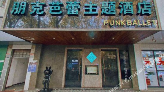 펑크 발렛 테마 호텔 양저우 수서호 문창각지점