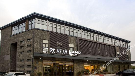 蘭歐酒店(揚州個園東關街店)