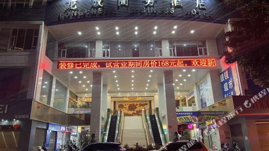 Longcheng Business Hotel
