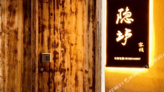 Yinlu Inn