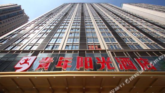 青年陽光酒店(漳州萬達廣場店)