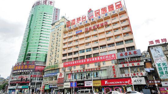 漢庭酒店(遵義丁字口店)