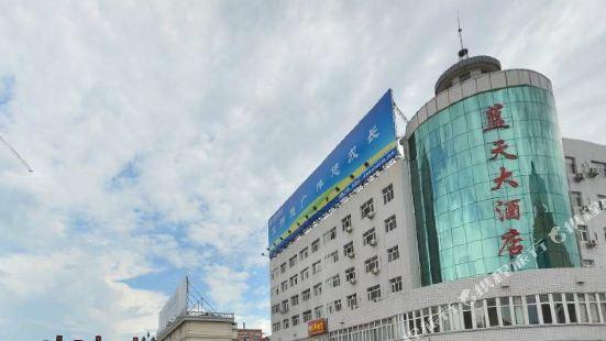 海拉爾空港藍天大酒店
