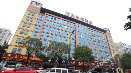 7 Days Inn (Changsha Xingsha Jinmao Road)