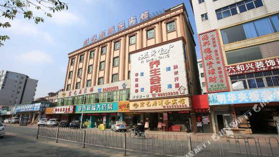 shen zhen hong yi ju shang wu bin guan