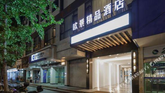 衢州歐景精品酒店