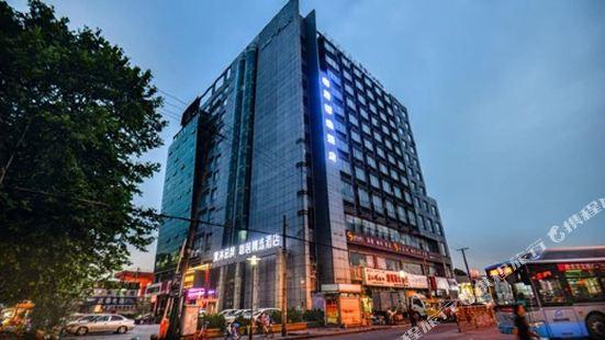 咖居精選酒店(馬鞍山紅旗北路火車站店)