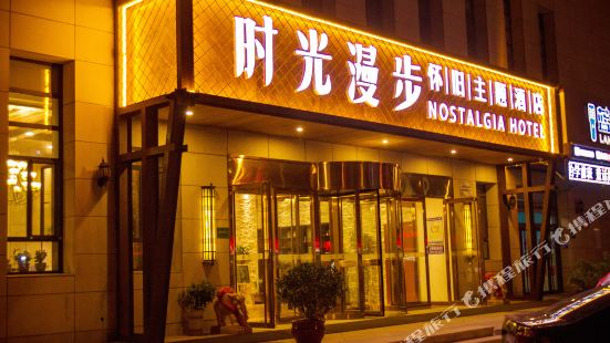 Nostalgia Hotel (Zhangjiakou Culture Square North Railway Station)