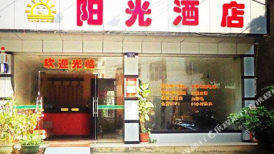 賀州八步陽光酒店