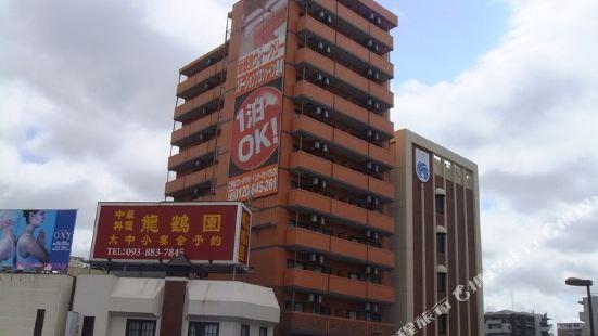 黑崎前站旅館