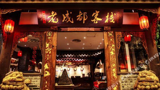 Chunxi plaza oid chengdu inn