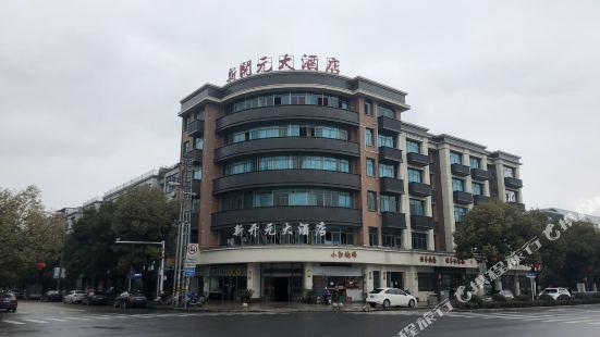 諸暨新開元大酒店