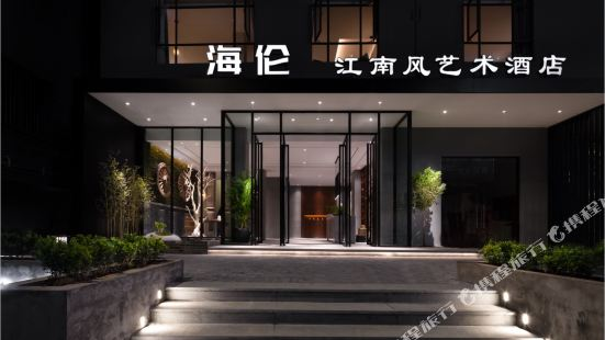 Helen Jiangnanfeng Art Hotel (Guangzhou University Town Store)