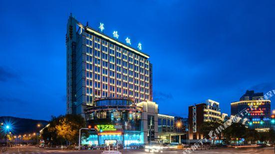 岱山華僑飯店