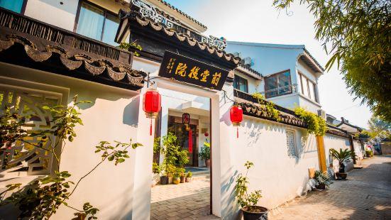 Qiantang Houyuan Hotel (Suzhou Pingjiang Road)