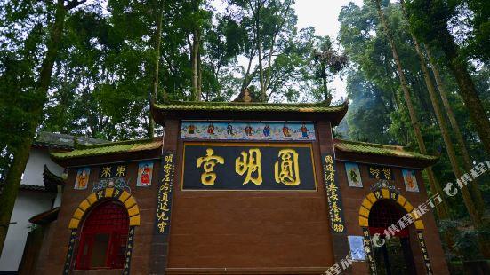 Mount Qingcheng Yuanming Palace Nanxiang Inn