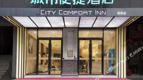 City convenience, Liuzhou Five Star Pedestrian Street, Central Tower