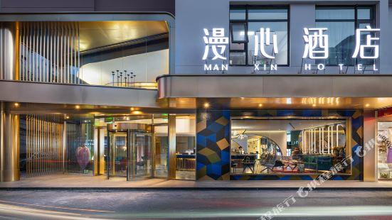 Man Xin Hotel (Suzhou Guanqianjie Hotel)