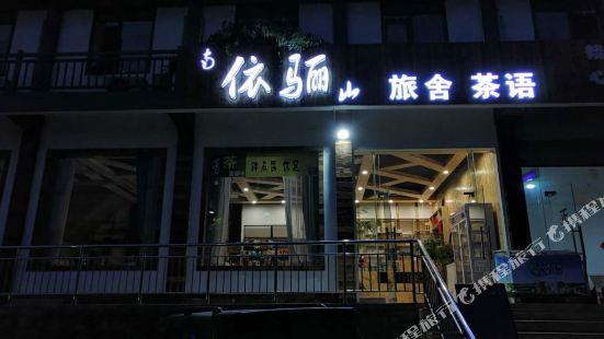 西安依驪旅舍民宿