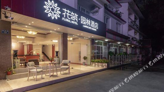 花築·陽朔園林酒店