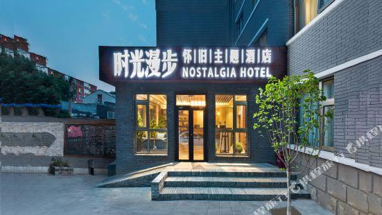 노스탤지어 호텔 - 베이징 공왕부지점