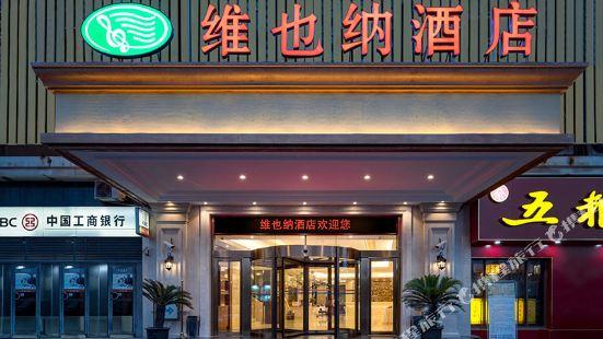 Vienna Hotel(Shanghai Xinsong Road Branch)