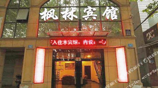 綿陽楓林賓館
