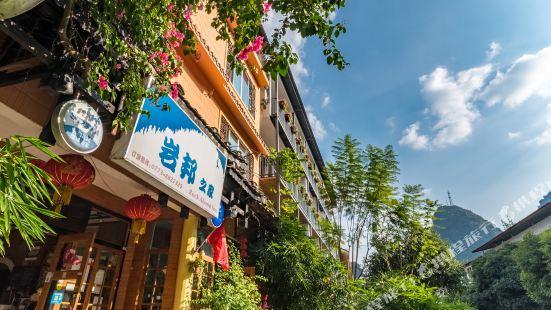 陽朔西街巖邦之家總店