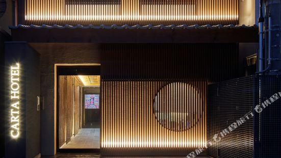 京都祇園卡爾塔別邸酒店