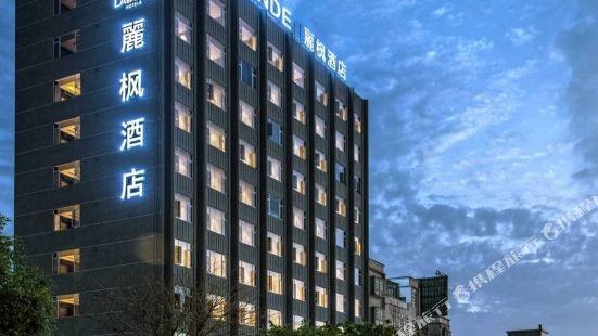Lavande Hotel (Heyuan Longchuandong)