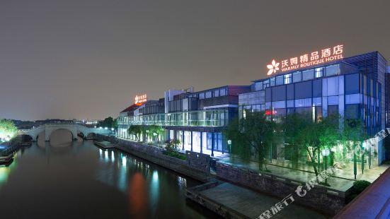 美錦·沃姆酒店(蘇州李公堤精品店)