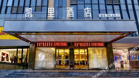 Kyriad Marvelous Hotel (Changsha Xiangjiang Century City)