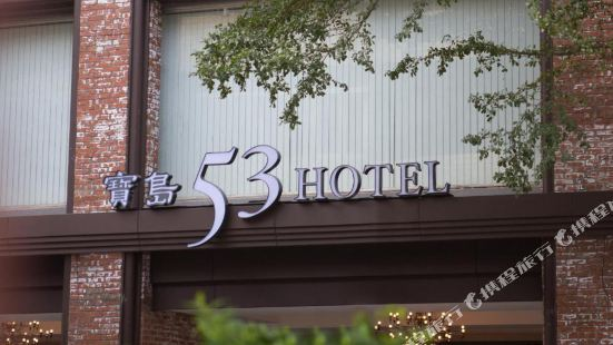 53 호텔