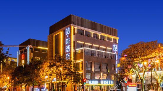 喆·啡酒店(西安大雁塔不夜城大唐芙蓉園地鐵站店)