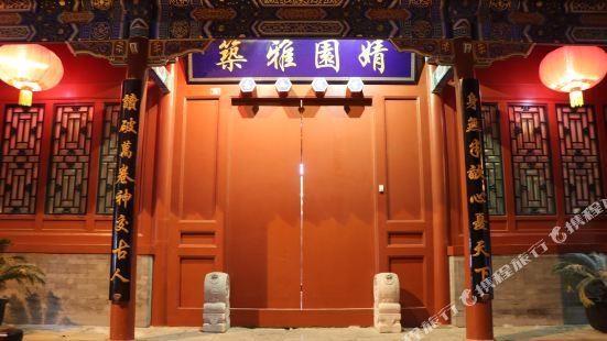 Jingyuan Courtyard Hotel