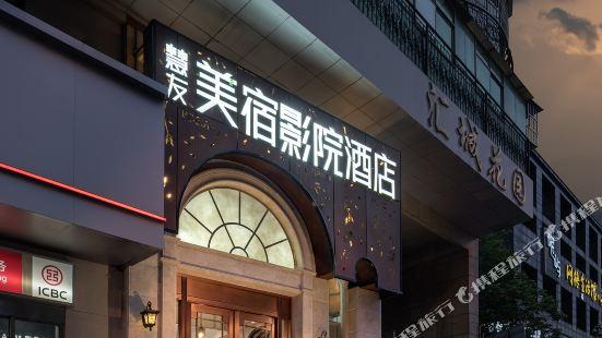 메종 호텔 - 창사 후난 박물관지점