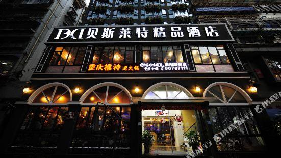 貴陽貝斯萊特精品酒店