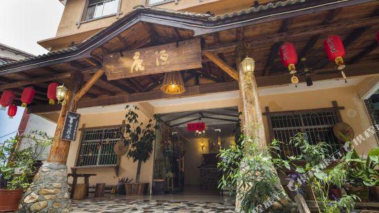 Lu Yuan Inn