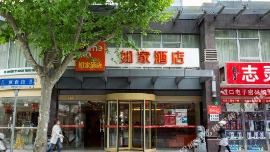 如家酒店(上海徐家彙路蒙自路店)
