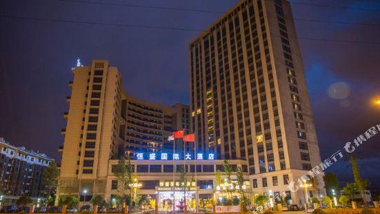 義烏恆盛國際大酒店