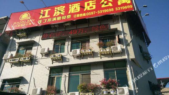 上杭江濱酒店公寓